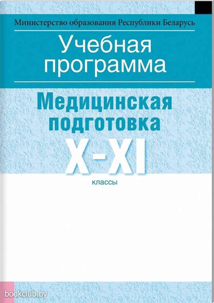 учебная литература программы